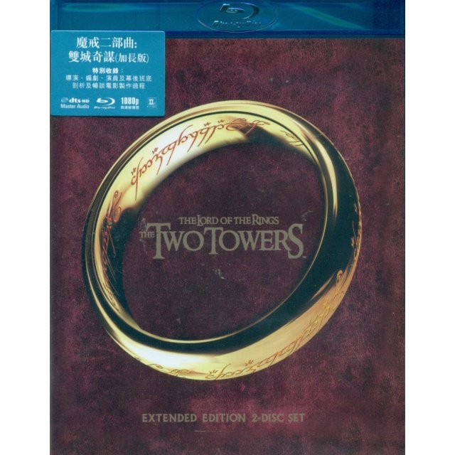 The Lord of the Rings: The Two Towers [Extended Edition]