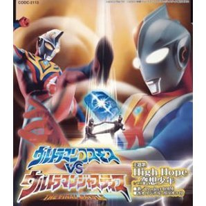 Ultraman Cosmos Vs Justis - Theme Song: High Hope