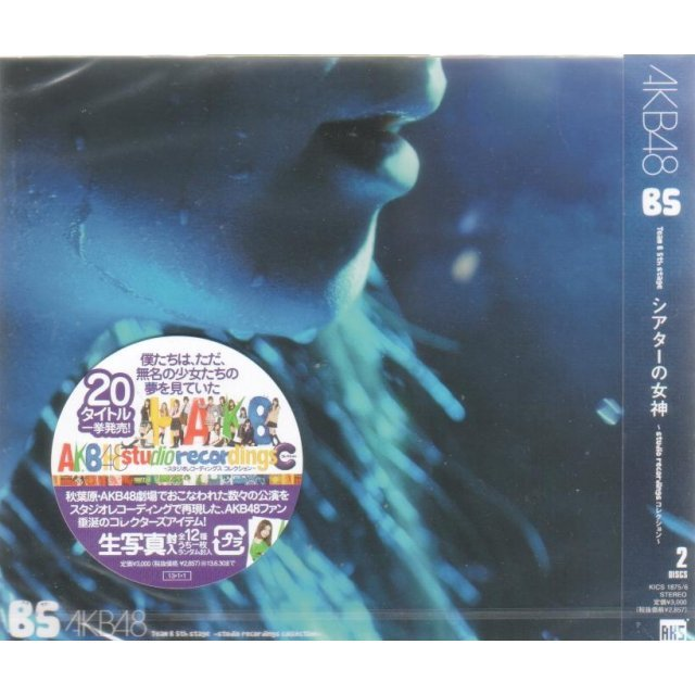 5th Stage Theater No Megami - Studio Recordings Collection