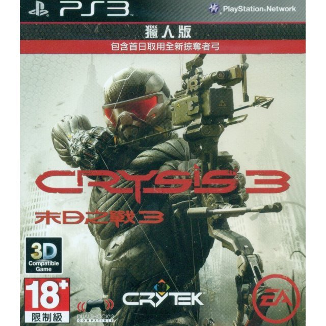 Crysis 3 (Hunter Edition) (Chinese + English Version)