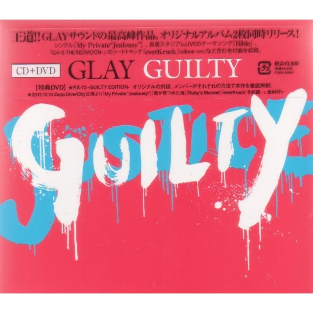 Guilty [CD+DVD]