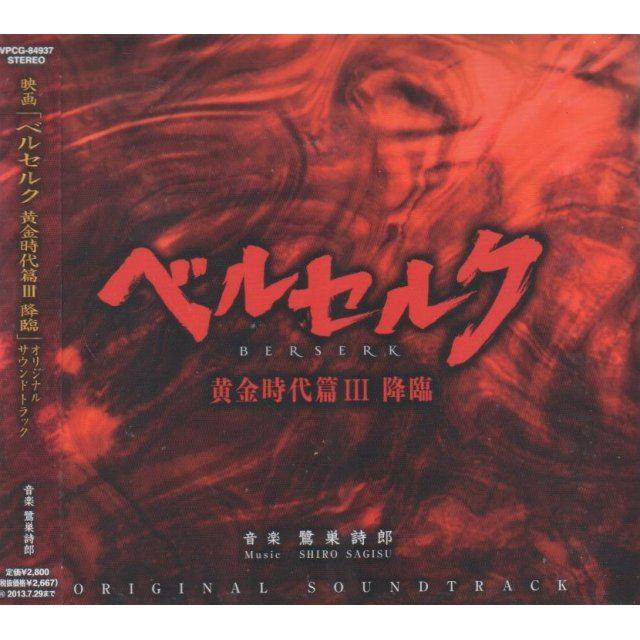 Berserk Golden Age Arc III Descent Original Soundtrack