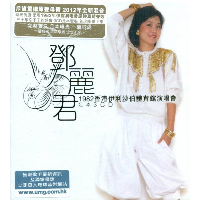 Teresa Teng 1982 At Queen Elisabeth Stadium [3CD]