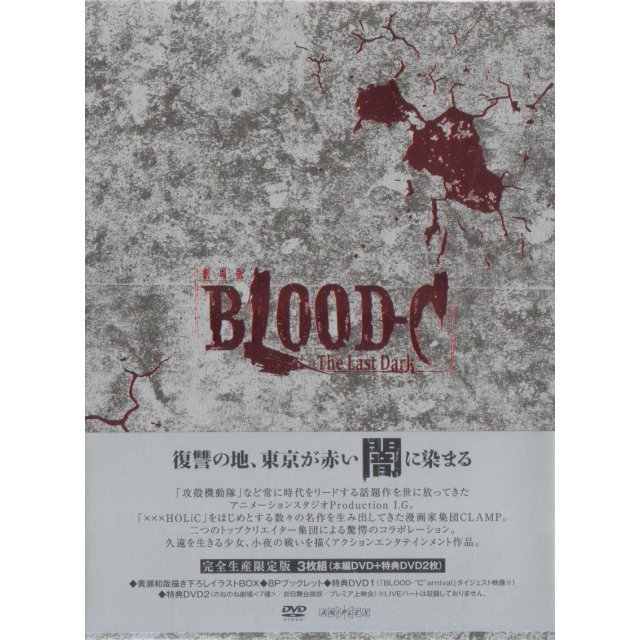 Blood-c The Last Dark [Limited Edition]
