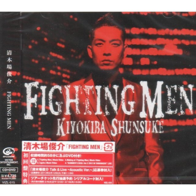 Fighting Men [CD+DVD Limited Edition]
