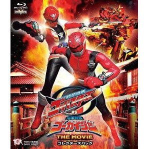 Tokumei Sentai Go-busters vs. Gokaiger The Movie Collector's Pack