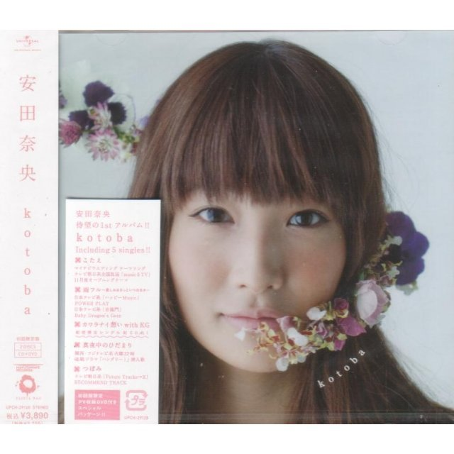 Kotoba [CD+DVD Limited Edition]