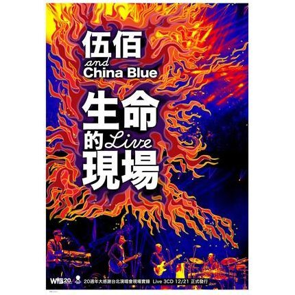 Life Live - Wubai & China Blue 20th Anniversary Live in Taipei [3CD Limited Edition]