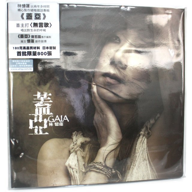 Gaia [2 Vinyl LP Limited Edition]