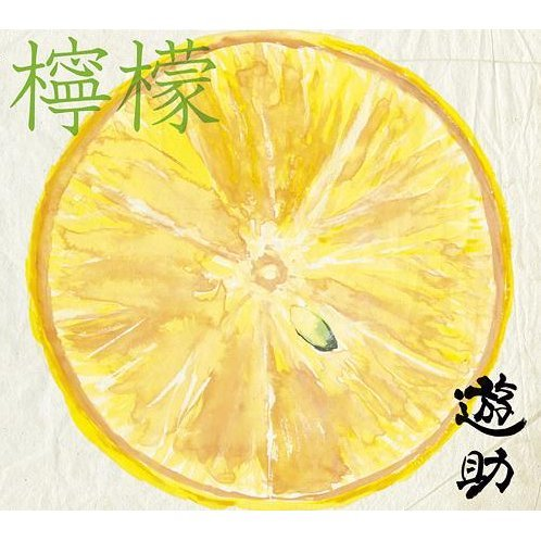 Lemon [CD+DVD Limited Edition Type A]