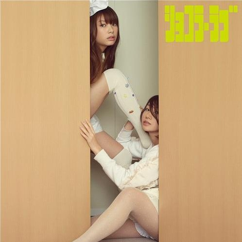 Chocola Love [CD+DVD Limited Edition]