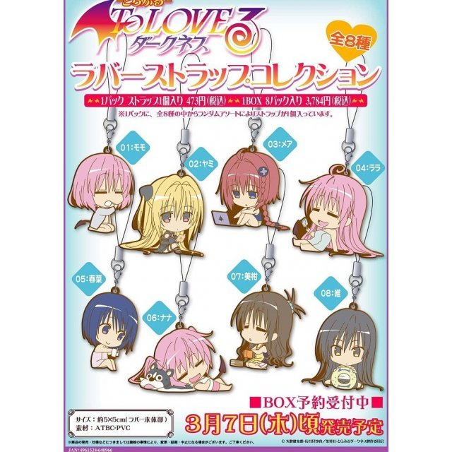 Movic To Love-Ru Darkness Rubber Strap Collection