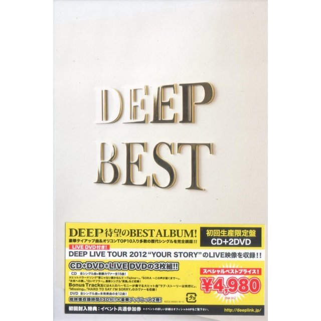 Best [CD+2DVD Limited Edition]