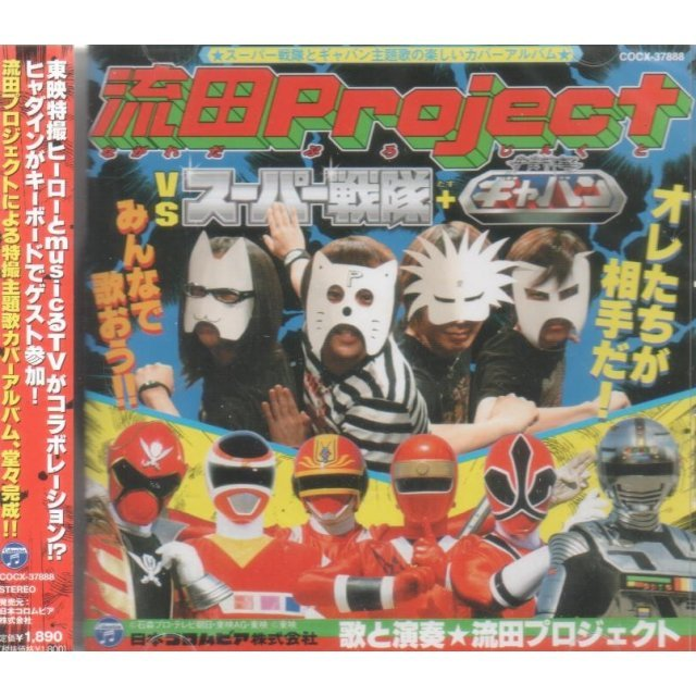 Nagareda Project Vs Super Sentai + Space Sheriff Gavan