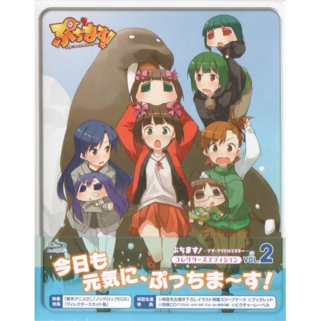 Puchimasu - Petit Idolmaster / Idolm@ster Collector's Edition Vol.2