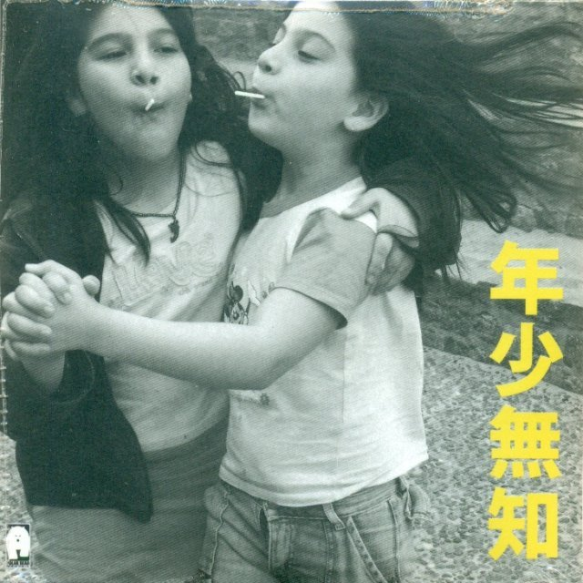 Young And Innocent [Single CD]