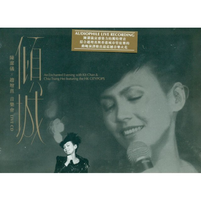 An Enchanted Evening with Kit Chan & Chiu Tsang Hei featuring the HK CITYPOPS [2CD]
