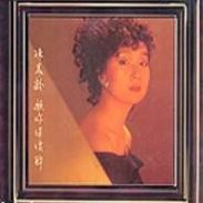 Yuan Ni Ji Xu Zui [Gold Disc Capital Artists 40th Anniversary Reissue Series]