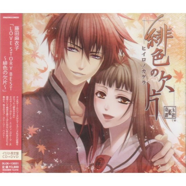Love Story Best - Hiiro No Kakera [CD+DVD Limited Illustrated Edition]