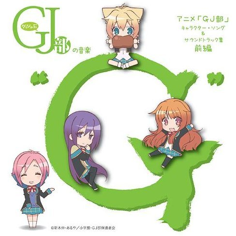 Gj-bu Character Song & Original Soundtrack Collection First Part Gujjyobu No Ongaku - G