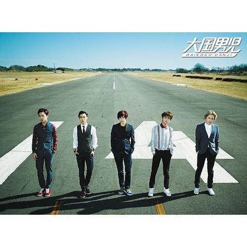 On The Way [CD+DVD Limited Edition]