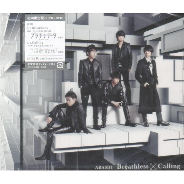 Breathless / Calling [CD+DVD Limited Edition Jacket B]