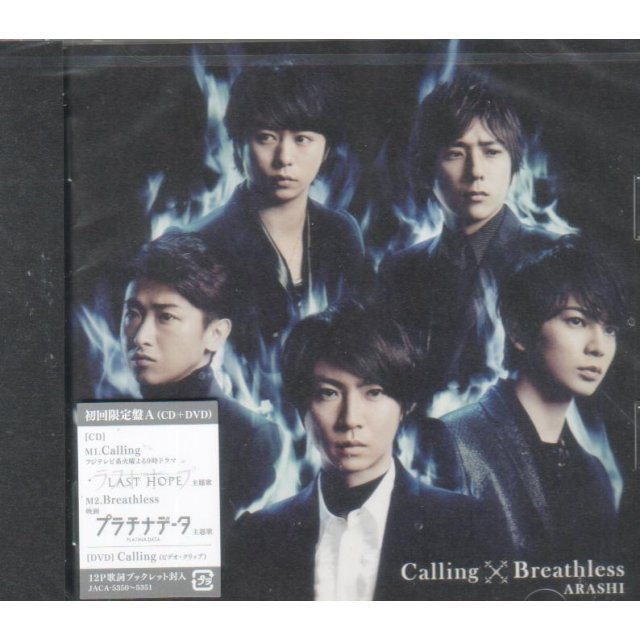 Calling / Breathless [CD+DVD Limited Edition Jacket A]