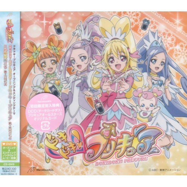 Happy Go Lucky (Dokidoki Precure Theme) [CD+DVD]