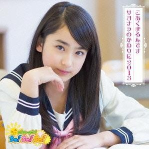 Sayonara No Kawari Ni 2013 / Koakumarundesu [CD+DVD Limited Edition Type E]