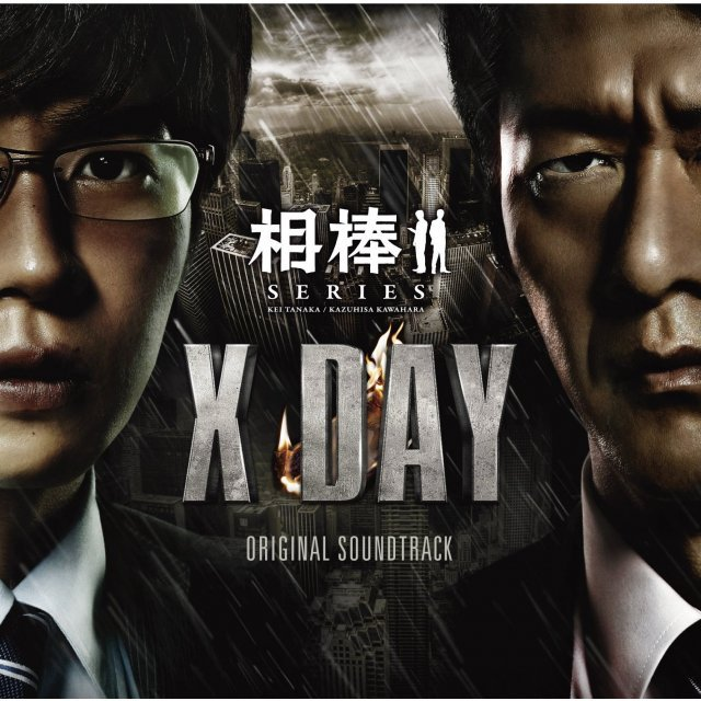 Aibo Series X-day Original Soundtrack [Limited Edition]
