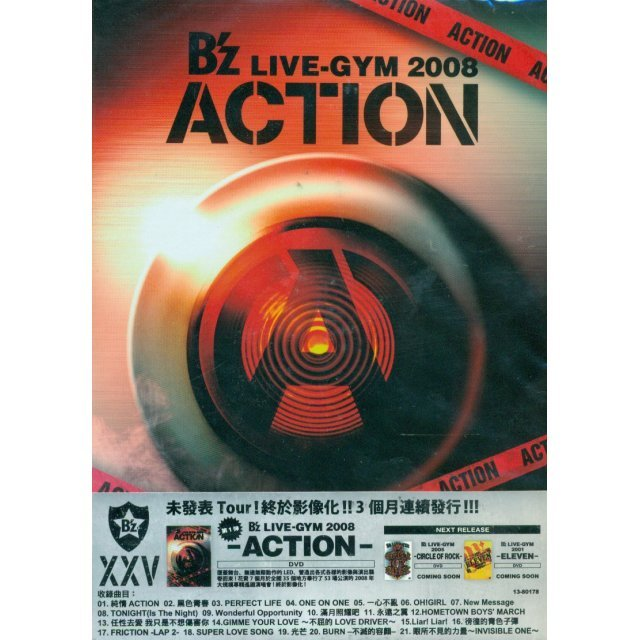 B'z Live Gym 2008 Action [2DVD]