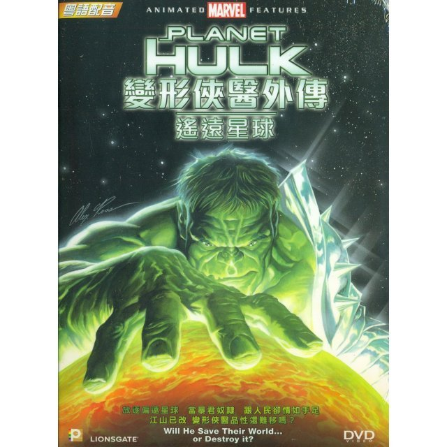 Marvel Collection: Planet Hulk