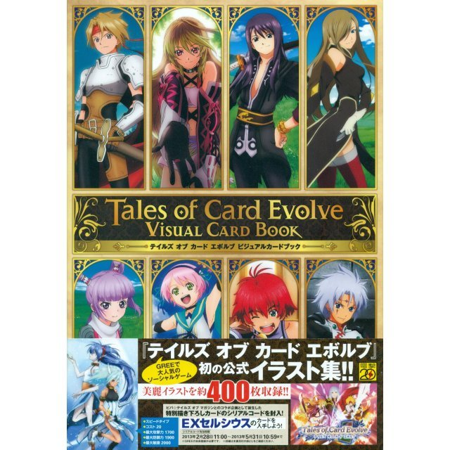Tales of Card Evolve: Visual Card Book