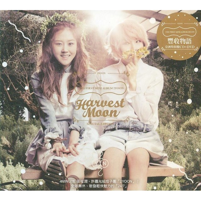 Harvest Moon [CD+DVD]