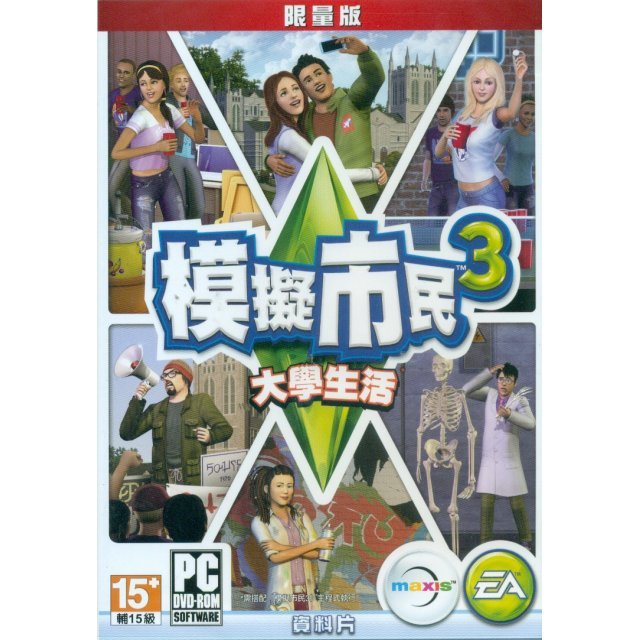 The Sims 3: University Life (Limited Edition) (Chinese) (DVD-ROM)
