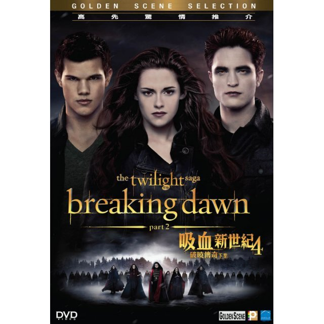 The Twilight Saga: The Breaking Dawn - Part 2