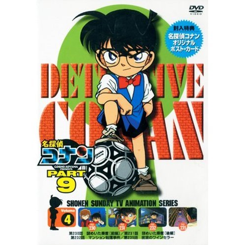 Detective Conan: Part.9 Vol.4