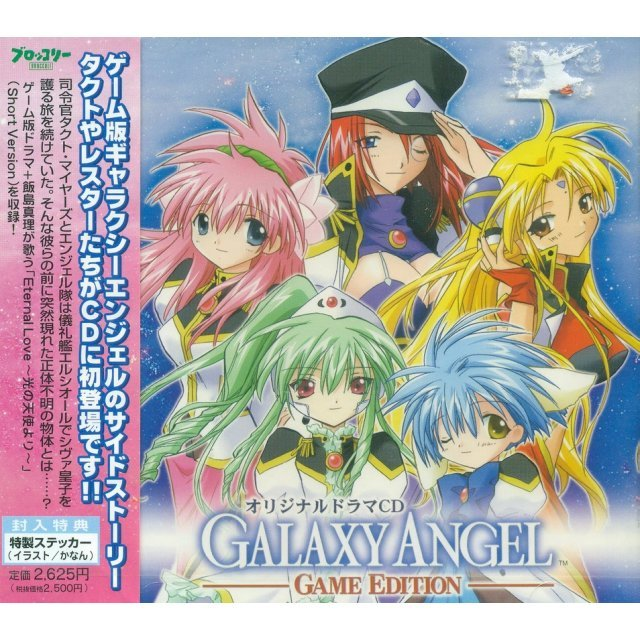 Galaxy Angel Game Edition - Original Drama CD