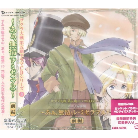 Sakura Wars 5th Drama CD Series Vol.3 - Les Miserables [Part 1 of 2]