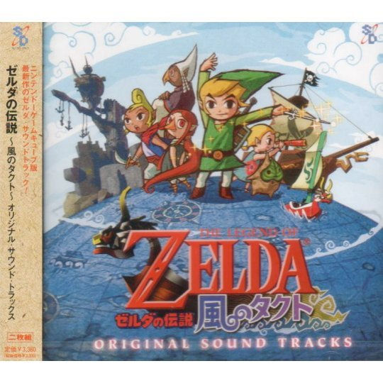The Legend of Zelda - The Wind Waker Original Sound Tracks