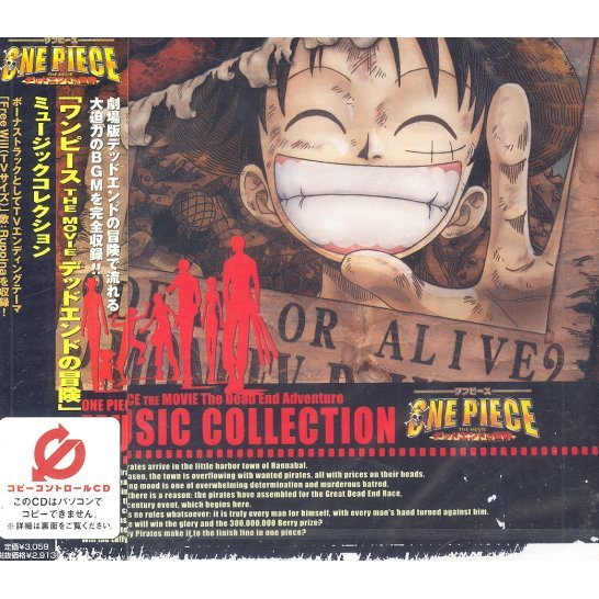One Piece The Movie - Dead End no Bouken