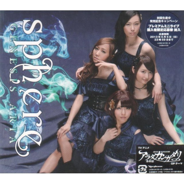 Genesis Aria [CD+DVD Limited Edition]