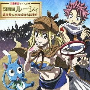 Fairy Tail Drama Cd Vol.1