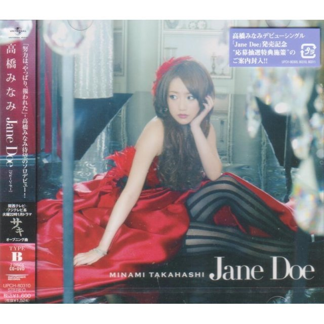 Jane Doe [CD+DVD Type B]