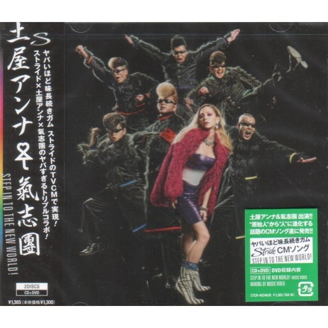 Step In To The New World [CD+DVD]