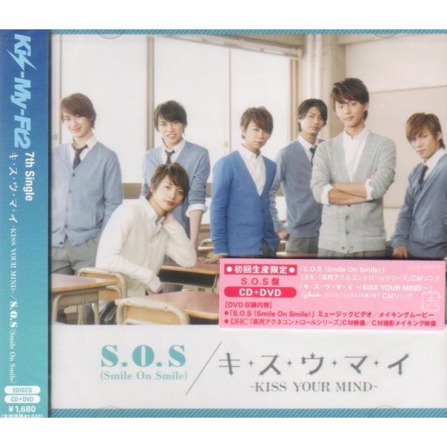 Ki Su U Ma I - Kiss Your Mind / S.o.s - Smile On Smile [CD+DVD Limited Edition Jacket B]