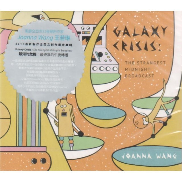 Galaxy Crisis: The Strangest Midnight Broadcast [CD+Notebook]