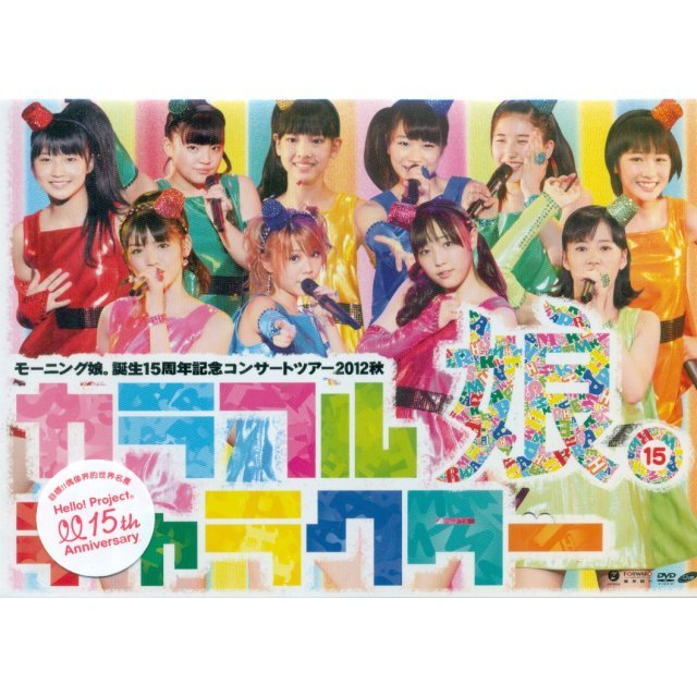 Morning Musume Tanjyo 15 Shunen Kinen Concert Tour 2012 Aki - Colorful Character