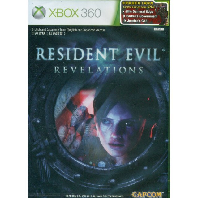 Resident Evil Revelations - Unveiled Edition