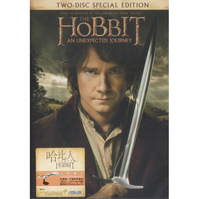 The Hobbit: An Unexpected Journey [2-Disc Special Edition]